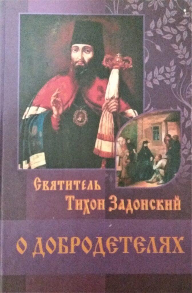 Иихон Задонский